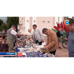 Выставка-ярмарка антиквариата стартовала в Гродно