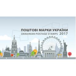 Сегодня стартовал конкурс «Лучшая почтовая марка Украины 2017»