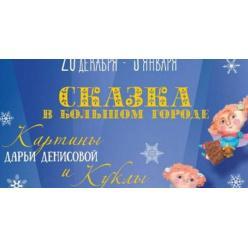 Виставка ляльок і картин відкрилася в Харкові