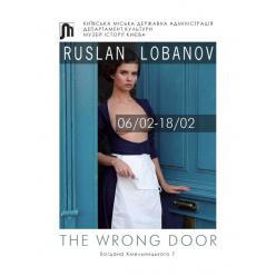В Музейно-выставочном центре «Музей истории Киева» откроется выставка Руслана Лобанова