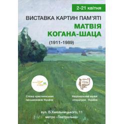 В Киеве пройдет художественная выставка памяти Матвея Когана-Шаца
