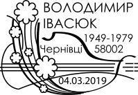 В Черновцах состоится спецгашение, посвященное Владимиру Ивасюку