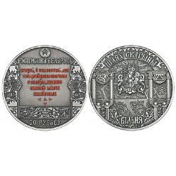 Нацбанк Республики Беларусь выпустил в обращение памятные монеты