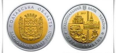 К 80-летию Полтавской области выпущены монеты