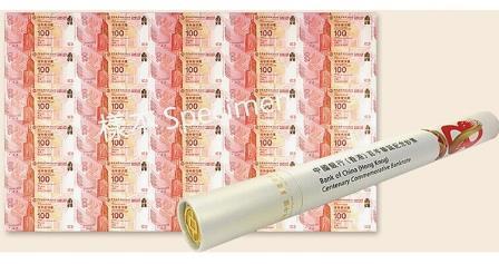 Памятная купюра выпущена в Китае