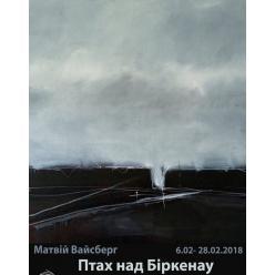 В галерее «Белый свет» открытие выставки Матвея Вайсберга