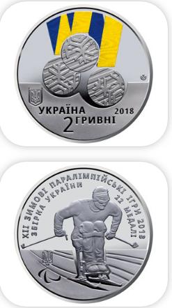   Новая цветная монета Украины посвящена XII зимним Параолимпийским играм 2018 года