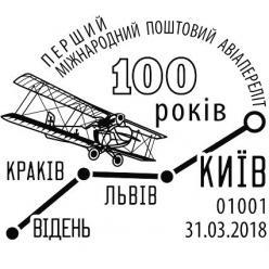 Во Львове и Киеве состоится спецгашение