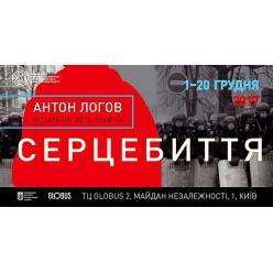 В столице откроется персональная выставка Антона Логова «Сердцебиение»
