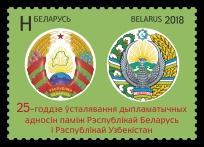 Беларусь и Узбекистан выпустят совместную марку, посвященную 25-летию установления дипломатических отношений