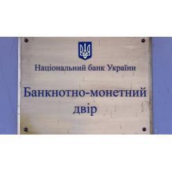 Монетный двор Украины отметил свой 20-летний юбилей