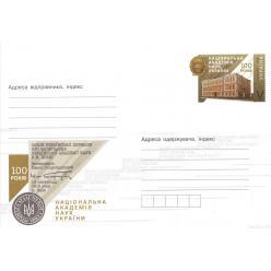 Укрпочта представила художественный почтовый конверт в честь 100-летия Национальной академии наук Украины