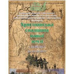 В Софии Киевской состоится открытие выставки «Христианское наследие нашей земли»