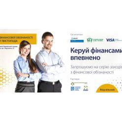 В Харькове откроется выставка монет и купюр НБУ и пройдут Дни финансовой грамотности