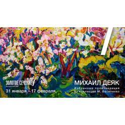 В Киеве пройдет выставка картин современного украинского художника Михаила Деяка