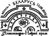 В Беларуси выпущена филателистическая продукция в честь Александро-Невского храма в Минске