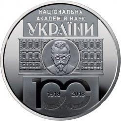 Сьогодні Нацбанк України вводить в обіг пам'ятні монети «100 років Національної академії наук України»