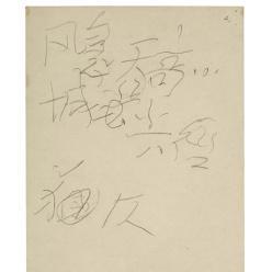 На Sotheby's выставлены заметки о литературе Мао Цзедуна