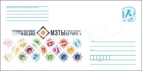 В Беларуси выпустили новые почтовые конверты в честь знаменательных событий