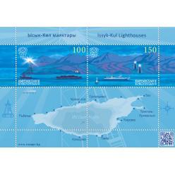 В Кыргызстане выпущены почтовые марки «Маяки Иссык-Куля»