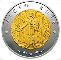 Завтра Нацбанк Украины выпускает в обращение памятную монету «Город Киев»