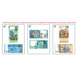 В Казахстане из обращения выйдут банкноты номиналом 1000 тенге