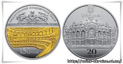 Театру оперы и балета Украины посвящена новая монета