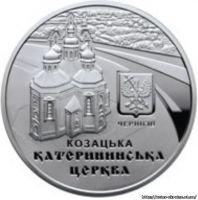 Памятные монеты выпустит в обращение НБУ