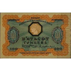 100 лет назад был принят закон о выпуске государственных кредитных билетов УНР