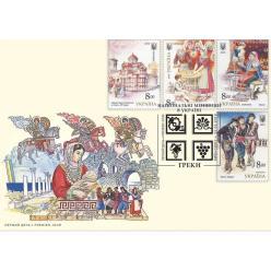  Укрпочта выпустила серию почтовых марок «Национальные меньшинства в Украине. Греки»
