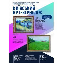 В Киеве пройдет благотворительный аукцион живописи «Киевский арт-вернисаж»