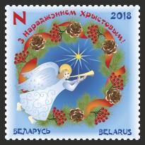 В Беларуси выпущены почтовые марки «С Новым годом!», «С Рождеством Христовым!»