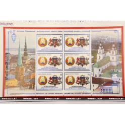 Беларусь выпустила почтовую марку в честь 25-летия дипотношений с Латвией
