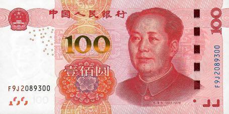 Китайские банкноты претерпели изменения