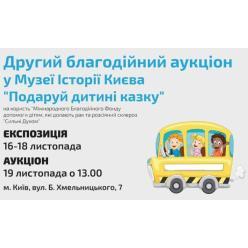 Благотворительный аукцион пройдет в Музее истории Киева
