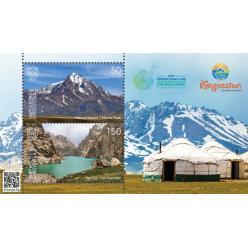В Кыргыстане введен в обращение почтовый блок «Природные жемчужины»