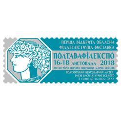 Сегодня в Полтаве состоится открытие Первой областной филателистической выставки «Полтавафилекспо-2018»