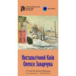 В музее истории города Киева открылась выставка «Ностальгический Киев»