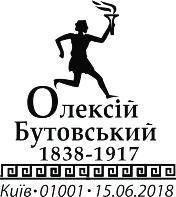 В Киеве и Полтаве пройдет гашение специальными почтовыми штемпелеми «Алексей Бутовский. 1838-1917»