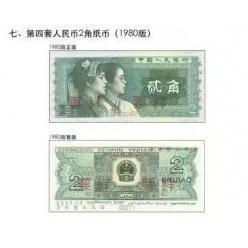 В Китае исчезнут из денежного обращения некоторые банкноты