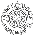 В Беларуси представили памятный спецштемпель «Большой исторический атлас Беларуси»