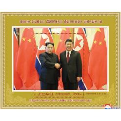 КНДР выпустила марку в честь первого зарубежного визита Ким Чем Ына