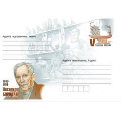 Завтра в обращение поступит новый почтовый конверт с маркой