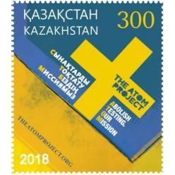 Почтовая марка «Ради жизни на земле» выпущена в Казахстане