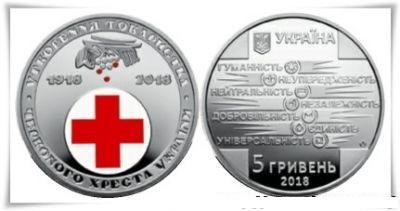 Нацбанк України випустить в обіг монету до 100-річчя Червоного Хреста України
