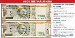 Новые индийские банкноты не похожи друг на друга