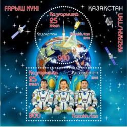 В Казахстане выпущены марки, посвященные 25-летию Казкосмоса