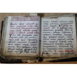 В музее обнаружена копия знаменитого сочинения Ивана Грозного