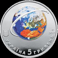 Национальный банк Украины випустит памятную монету к 60-летию запуска первого спутника Земли