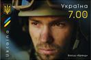 Укрпочта представила почтовые марки серии «Защитники Украины»
